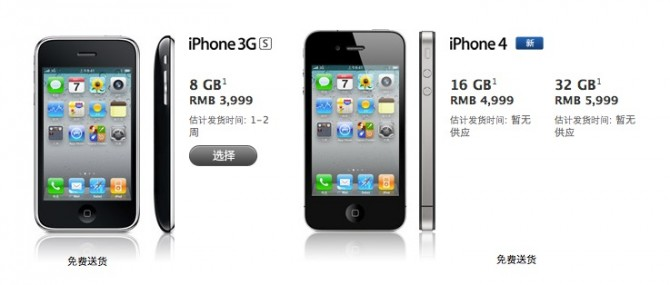 iPhone 4 sells out in China - 9to5Mac