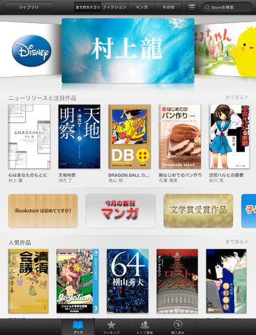 iBooks-Japan