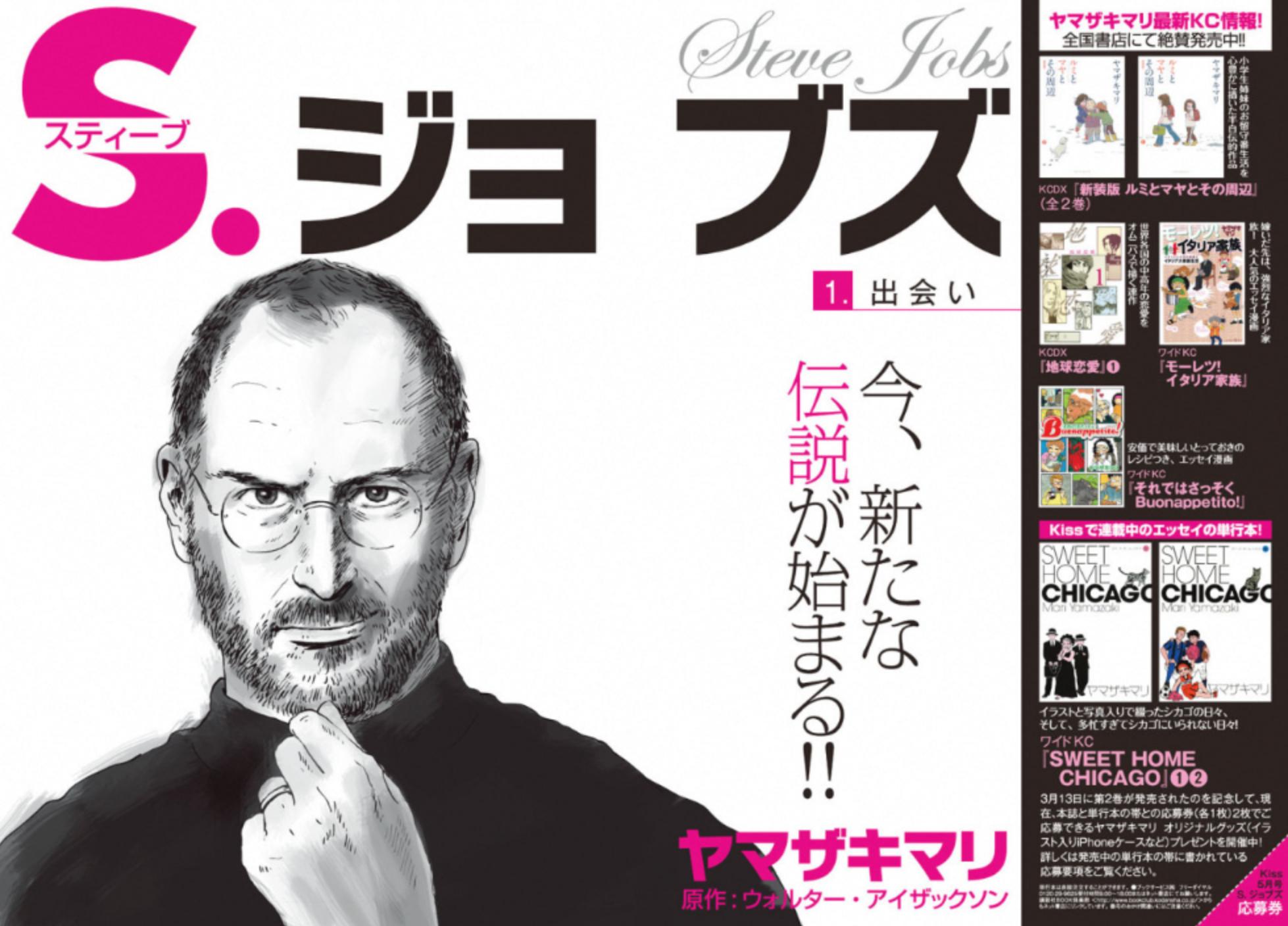 Steve-Jobs-Manga-Kiss-08