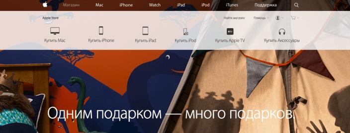 Russia Online Apple Store