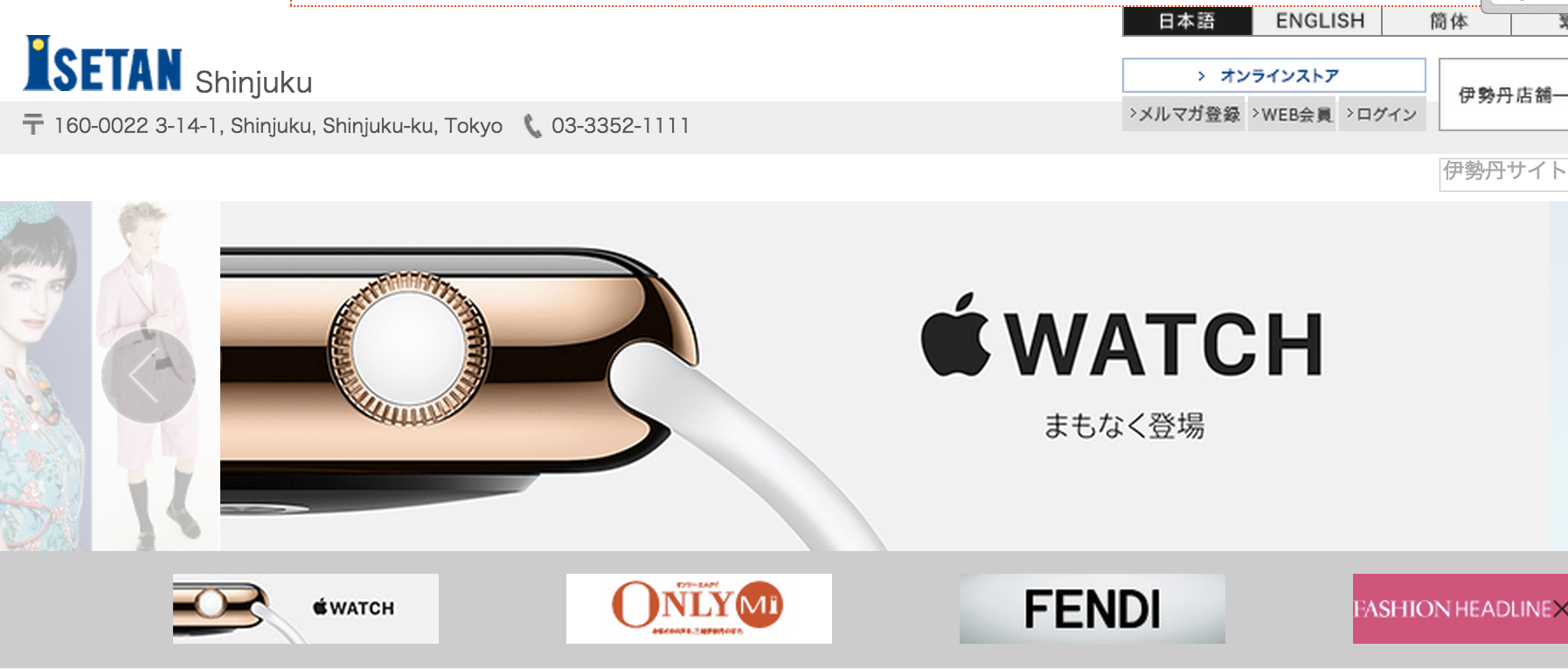 Apple Watch Isetan  Shinjuku