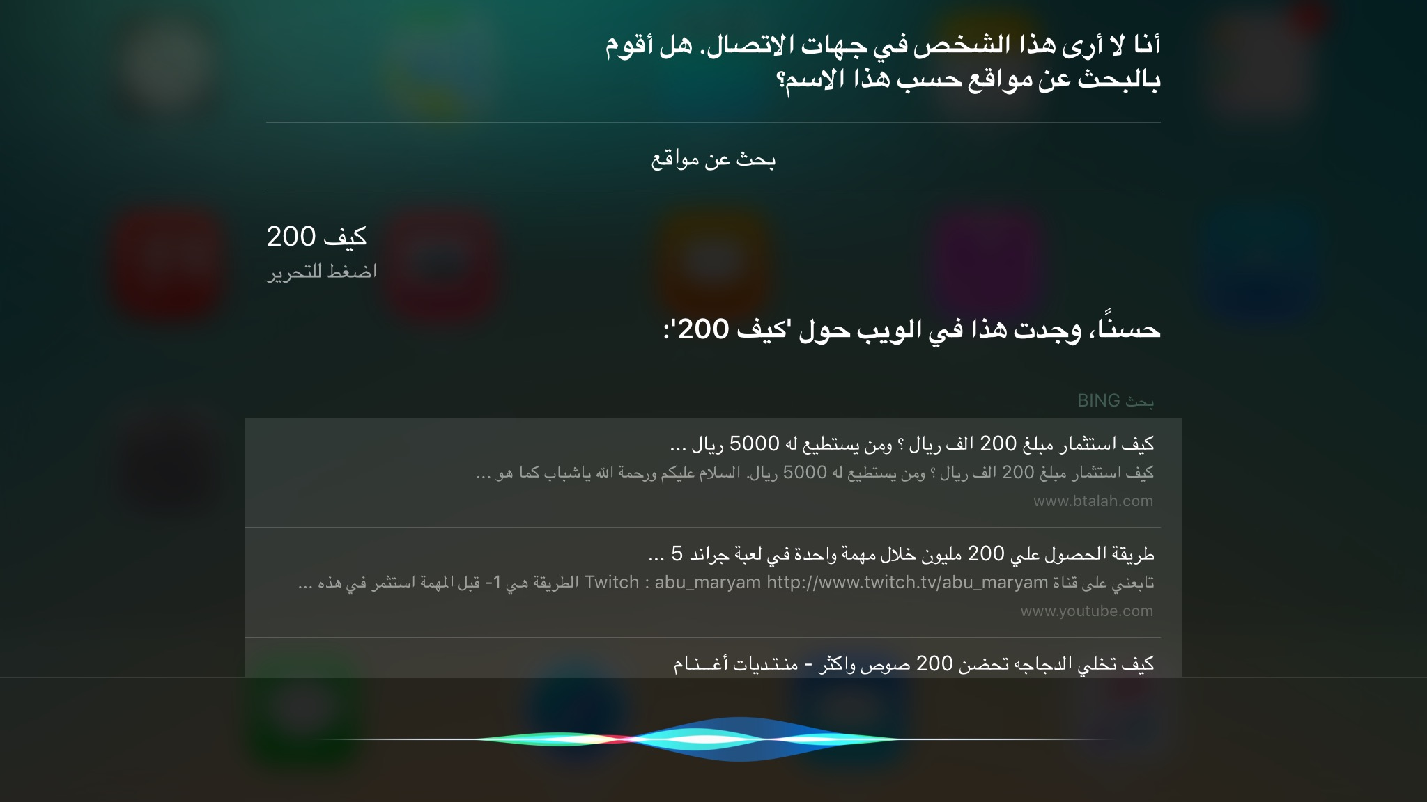 Siri iOS 9.2 Arabic support
