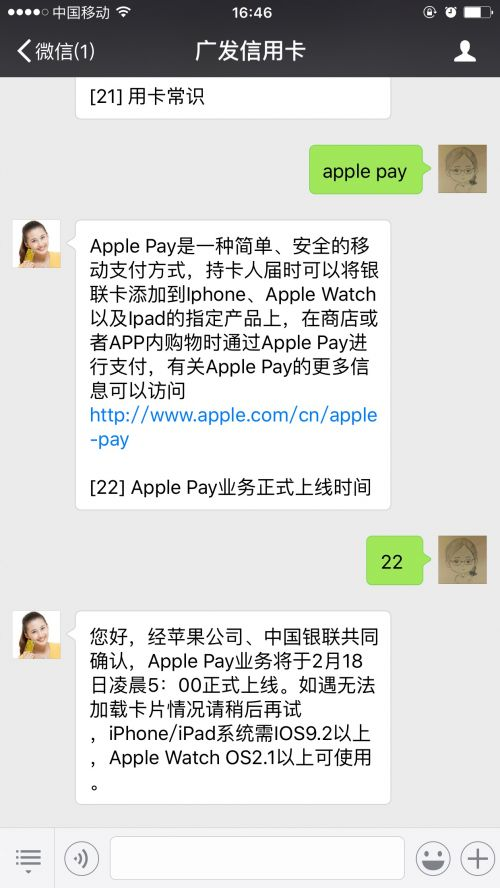 Apple Pay WeChat