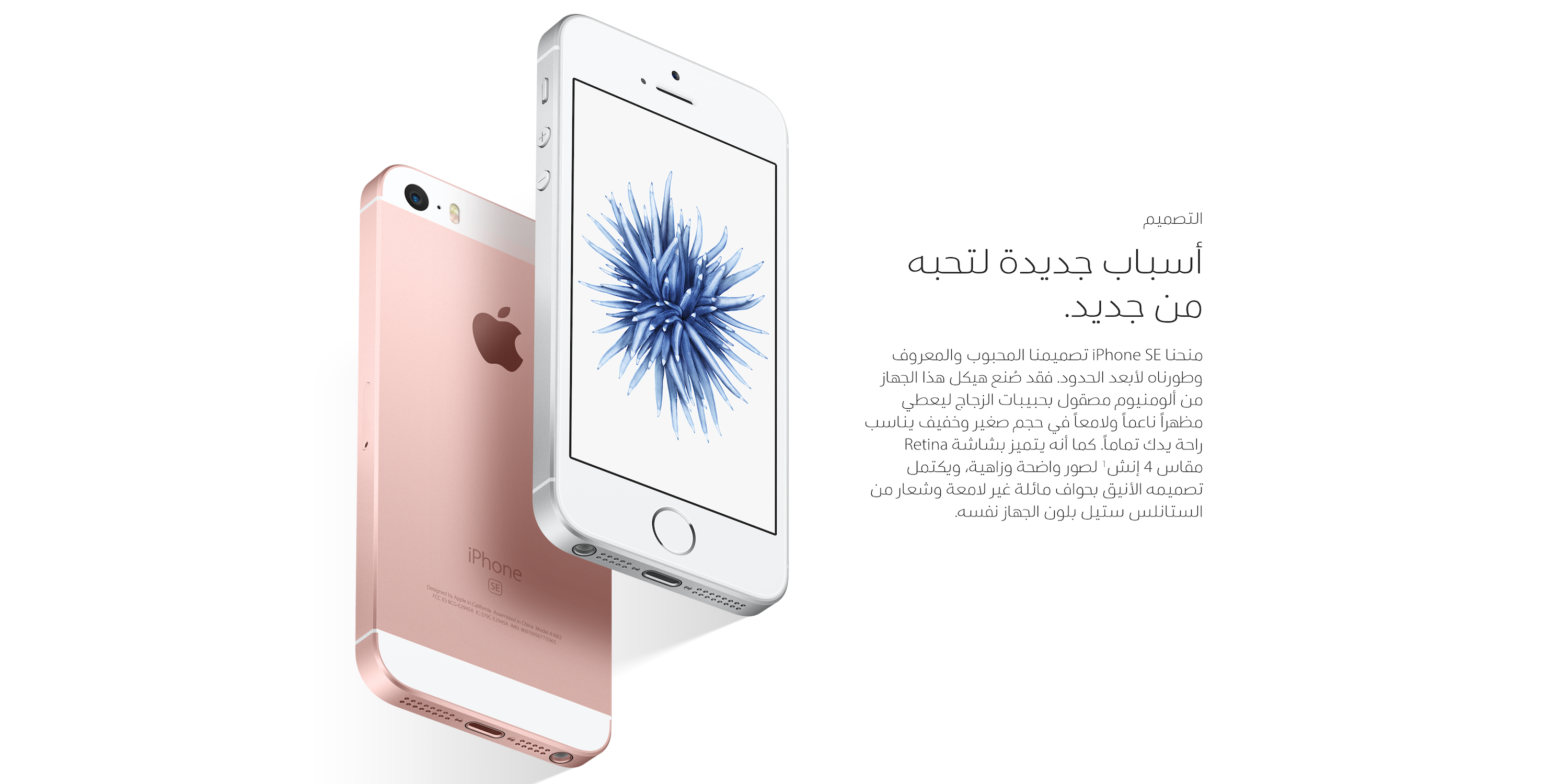 Apple-Arabic-site