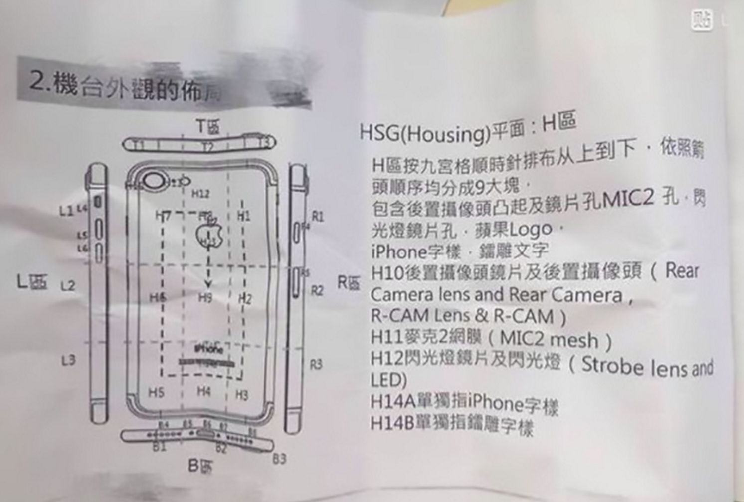 iPhone-7-schematics-leak-02