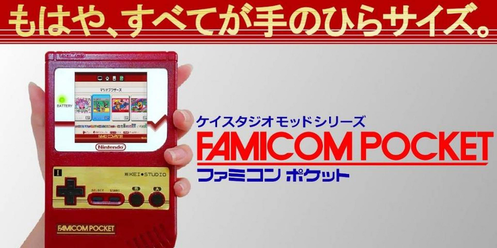 famicon-pocket