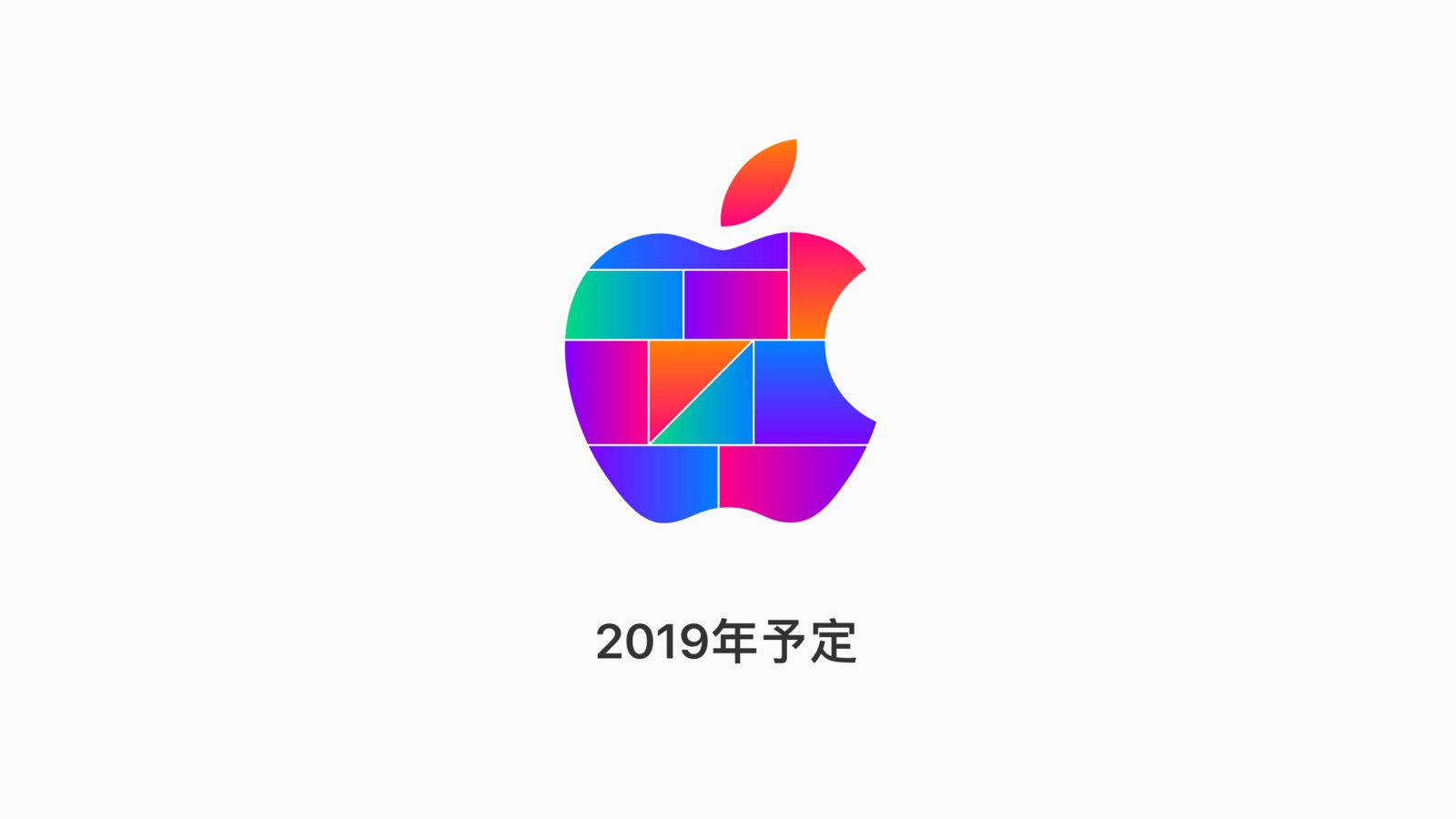 Apple Teases New Japanese Retail Store for 2019, Promotes Shibuya Reopening with Custom Wallpapers