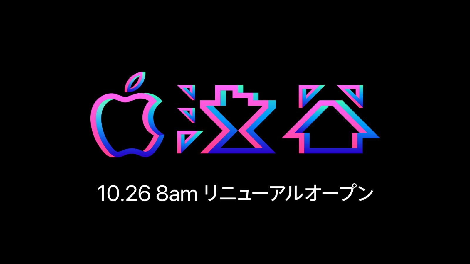 Apple Shibuya Reopening October 26th After 11-month Renovation
